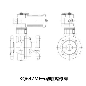 KQ647MF 氣動噴煤粉球閥