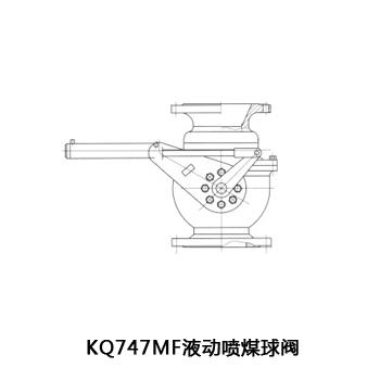 KQ747MF 液動噴煤粉球閥
