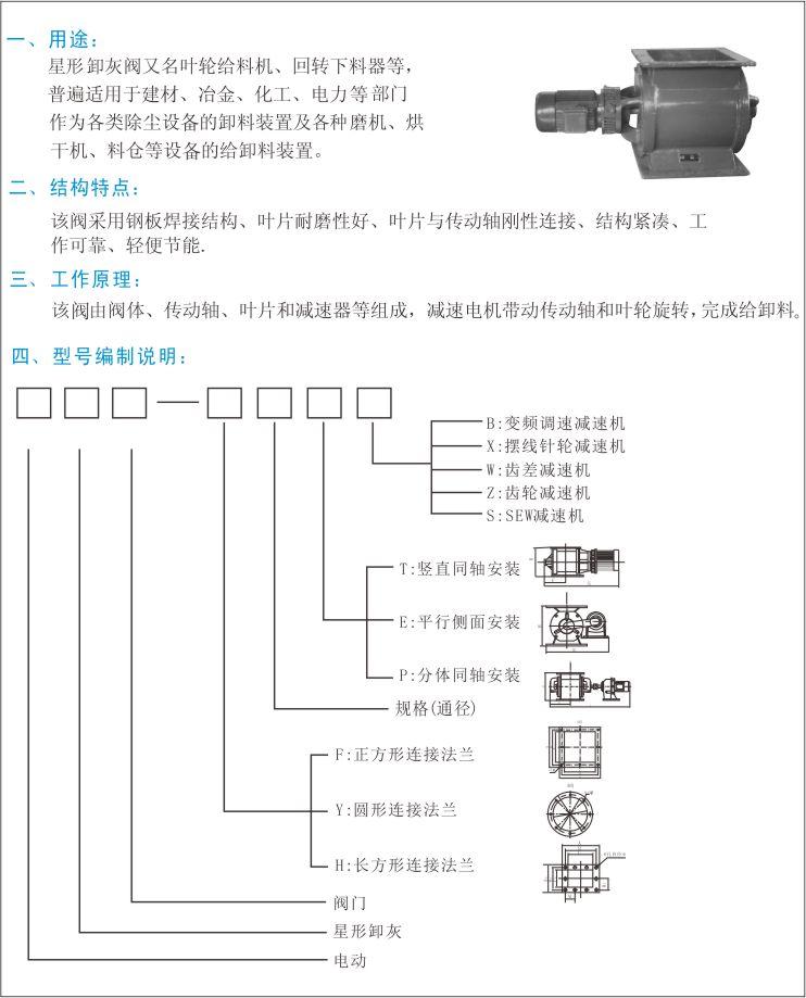 dxv星形卸灰阀概述图片